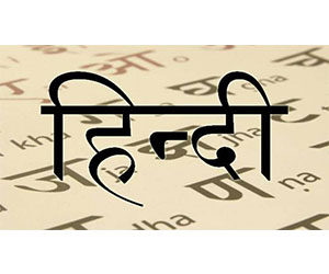 Happy Hindi Diwas Messages